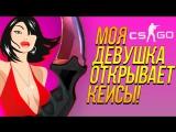 SHIMOROSHOW МОЯ ДЕВУШКА ОТКРЫВАЕТ КЕЙСЫ И ЕЙ ПАДАЮТ ТОП СКИНЫ! - ОТКРЫТИЕ КЕЙСОВ CS GO (Full HD 1080)