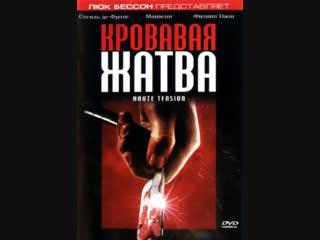 КРОВАВАЯ ЖАТВА (2003) триллер ужасы