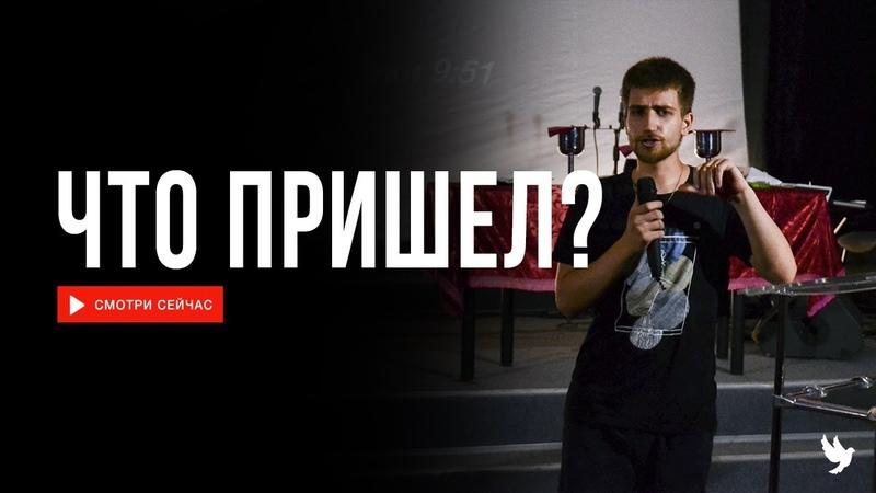 Давид Хайдуков Что пришел