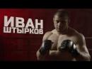 Иван Штырков. Highlights