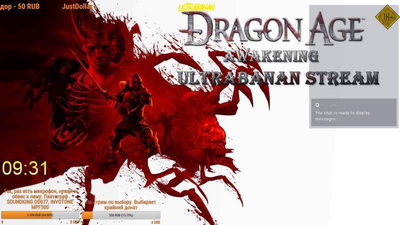 Dragon Age: Awakening САМАЯ УВЛЕКАТЕЛЬНАЯ ПЕНСИЯ ЮНОШИ ИЗ ФЕРЕЛДЕНА 4