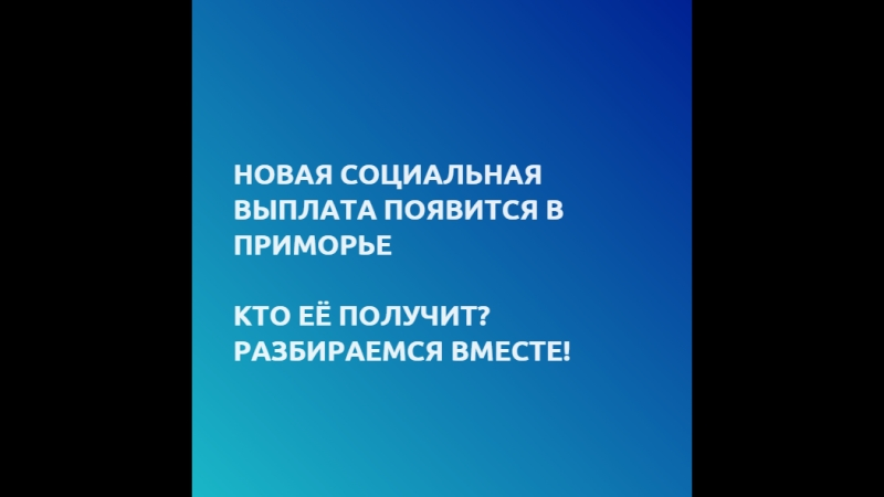 Новая социальная выплата появятся в Приморье