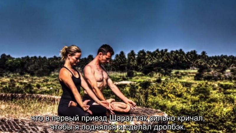 Хармони Слэйтер и Джеф Личи. Четыре составляющие в обучении йоге