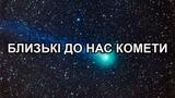 Близьк до нас комети