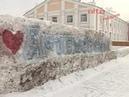 Главный снежный городок АГО Как это развидеть