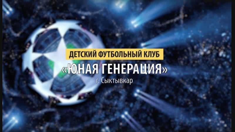 УЧЕБНО-ТРЕНИРОВОЧНАЯ ИГРА ЮНАЯ ГЕНЕРАЦИЯ 2008-ТИТАН. 23.12.2018
