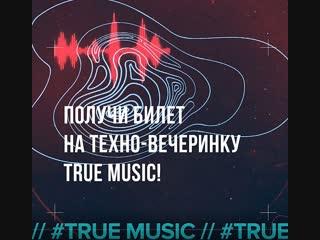 Ballantines TRUE MUSIC Красноярск. Материал содержит рекламу алкоголя и запрещен к просмотру лицами, не достигшими 18 лет