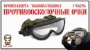 Бронезащита выживальщика. Противоосколочные очки.