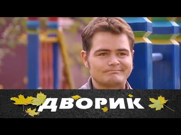 Дворик. 149 серия (2010) Мелодрама, семейный фильм @ Русские сериалы