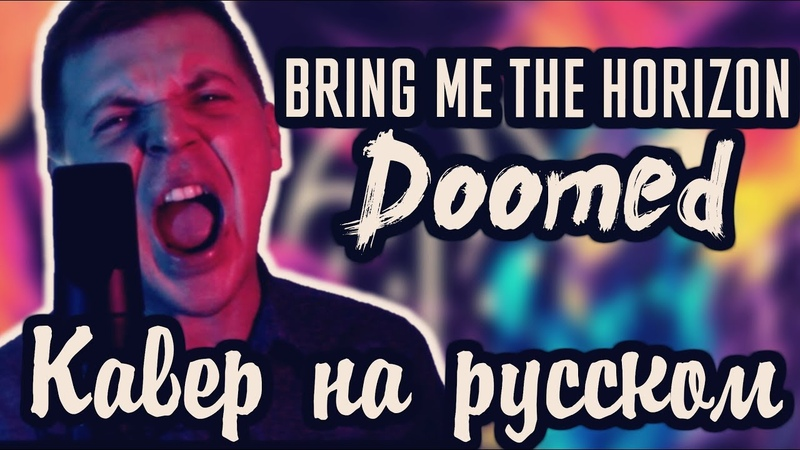 Bring Me The Horizon - Doomed (Cover   Кавер На Русском) (by Foxy Tail🦊)