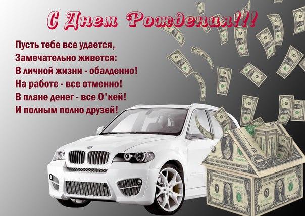 Поздравления с днем рождения авто