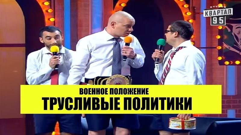 Срочно! Военное положение Мобилизация в Украине - Лучшие Приколы, Украина, Выборы.
