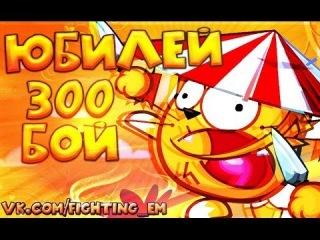 Вормикс Юбилей Бой №300 Maracineanu Eduard и Евгений Минаков