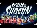 "ФИНАЛ Skulls of the Shogun #26: ""Сёгун смерти"""