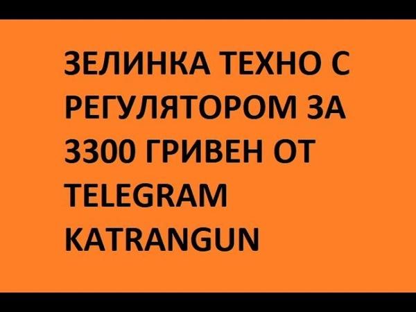 Зелинка Техно с регулятором за 3300 от telegram katrangun