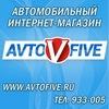 AvtoFive Автомобильный интернет-магазин
