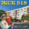 ЖСК 518