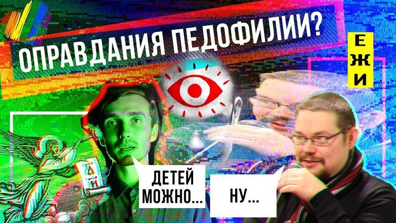 ПРО ПЕДОФИЛИЮ (Ежи Сармат комментирует фрагмент из видео Луни) | Северные Мемы для Сверхлюдей