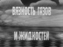 Вязкость газов и жидкостей Киевнаучфильм 1980