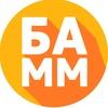 БАММ | Минусинск
