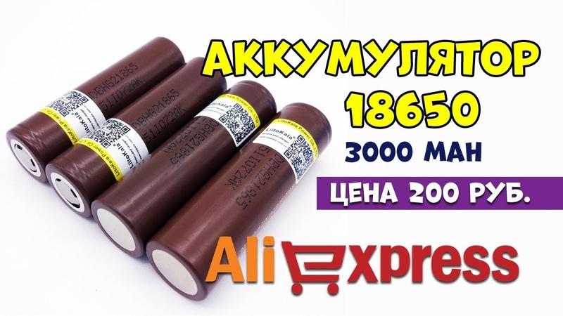 Аккумулятор 18650 с Алиэкспресс для вейпа
