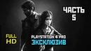 The Last Of Us Remastered Прохождение Без Комментариев Часть 5 Центр PS4 PRO 1080p
