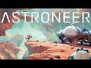 Astroneer Обзор игры : Новинка 2019 года !