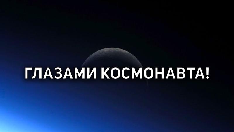 Орбитальная Фотогалерея Космонавта Фёдора Юрчихина. Мир глазами космонавта с МКС Роскосмос!