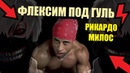 РИКАРДО МИЛОС РЕШИЛ ФЛЕКСАНУТЬ ПОД ОПЕНИНГ ГУЛЯ