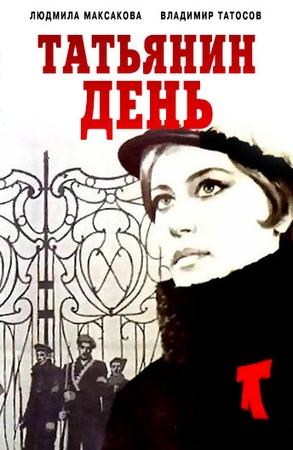 Татьянин день (1967)