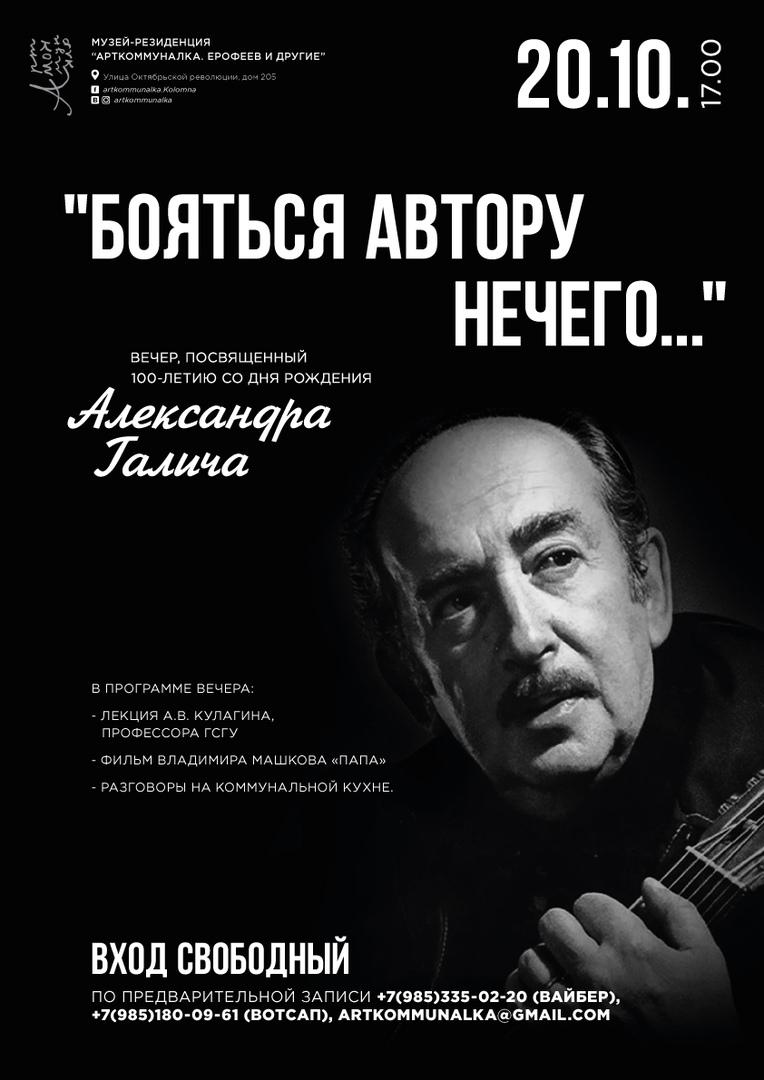 «Бояться автору нечего…» – К 100-летию со дня рождения Александра Галича