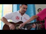 Виталий Кличко играет кузнечика на гитаре