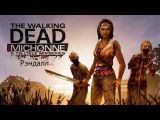 [Gameplay] The Walking Dead Michonne #4: Рэндалл