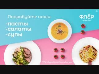Флер | Наша кухня