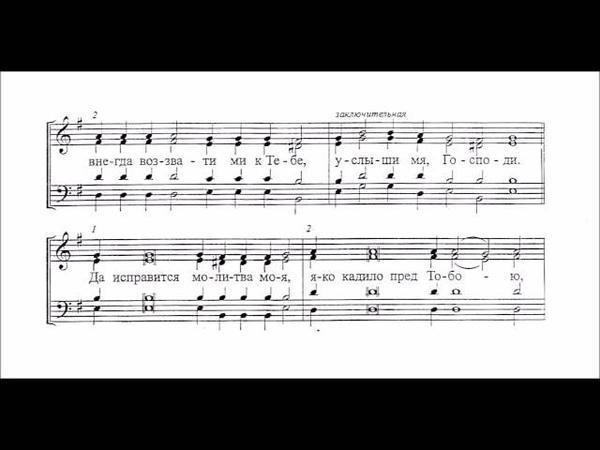 Господи воззвах запев и стихира глас 6 партия альт