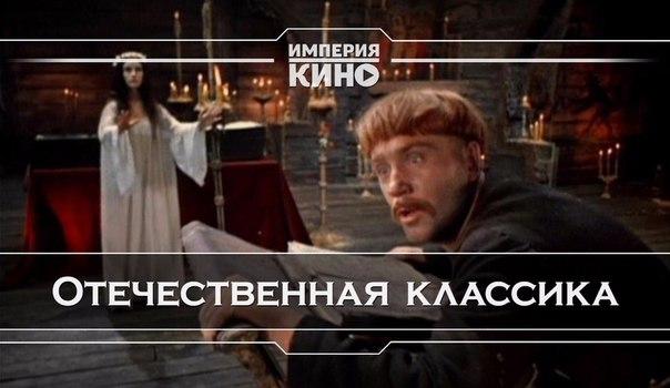 Подборка фильмов, снятых по произведениям отечественных классиков.
