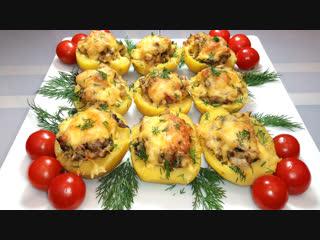 Картофельные лодочки, фаршированные курицей и грибами, запеченные в духовке. Вкусный рецепт!