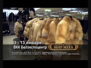 МирМеха_Белгород(30)03.01-13.01