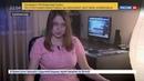 Новости на Россия 24 В Калининграде преподаватель отказалась вести лекцию при журналистах ГТРК