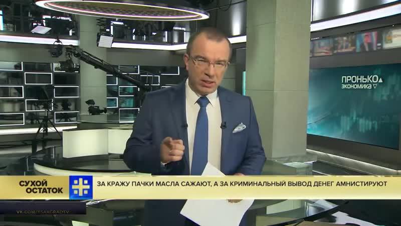 Юрий Пронько За кражу пачки масла сажают а за криминальный вывод денег амнисти