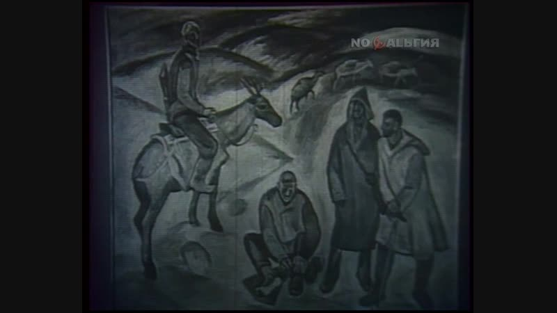 Годы несбывшихся надежд (1988) (то экран)