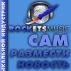 ROCKETSMUSIC.ru | ПРЕДЛОЖИ СВОЮ РОК-НОВОСТЬ!