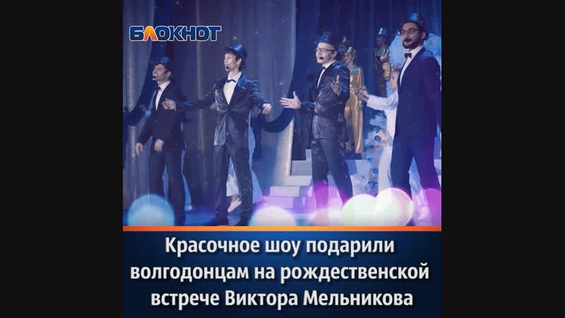 Красочное шоу подарили волгодонцам на рождественской встрече Виктора Мельникова