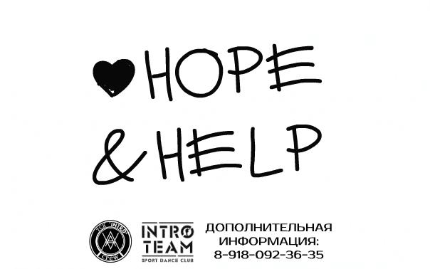 Афиша Краснодар HOPE & HELP / DANCE INTENSIVE