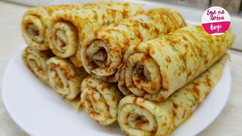 Съедаются, НЕ успевая Остыть! Быстрый Завтрак «на ура»