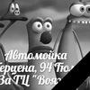 """Автомойка ул. Герцена, 94 Тюмень За ТЦ """"Вояж"""""""