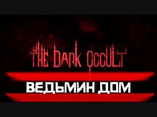 The Dark Occult ► ведьмин дом ► прохождение на русском