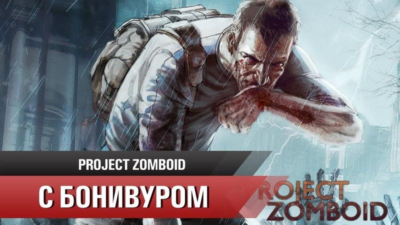 🧟Женщина из Риверсайда месяц в аду Project Zomboid режим Выживание 12