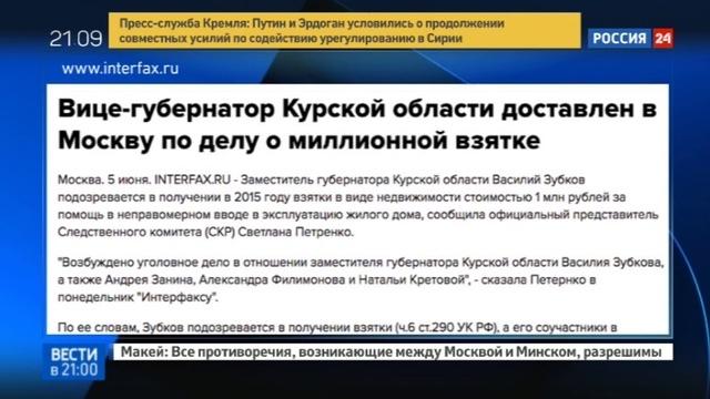 Новости на Россия 24 • Курский вице-губернатор попался на миллионной взятке