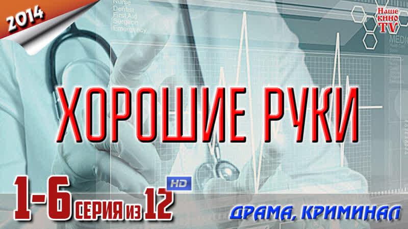 Хорошие руки HD 1080p 2014 (драма, криминал). 1-6 серия из 12